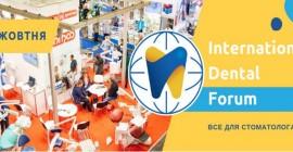 Ласкаво просимо на наш стенд на виставці International Dental Forum 1-3 жовтня 2019р.