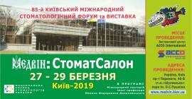 Виставка «МЕДВІН: СтоматСалон» 27-29 березня 2019р.