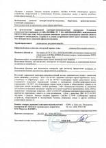 Заключение санитарно-эпидемиологической экспертизы_стор.2