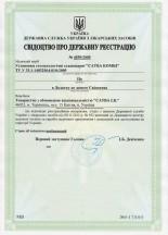 Свидительство о держ. регистрации_стор.1